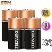 金頂Duracell 2號 鹼性電池 20入(散裝)