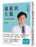 (二手書)過敏的大腦:身體出問題,原來是因為大腦過敏了!台灣耳科權威教你徹底擺..