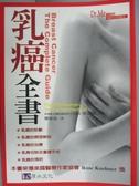 【書寶二手書T8/保健_OEM】乳癌全書_約夏.赫夏特,彼得.布雷斯曼/著