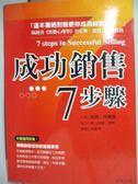 【書寶二手書T1/行銷_GFS】成功銷售7步驟_崔西‧拜爾德
