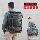 復古帆布大容量登山包旅行雙肩包行李出差男士旅游休閒背包多功能 FF1545【男人與流行】