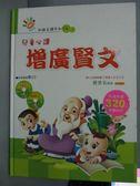 【書寶二手書T3/少年童書_XEG】兒童必讀-增廣賢文_學研館