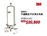 3M SS801全戶不鏽鋼除氯淨水器【贈全省標準安裝】【12期0利率】