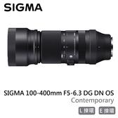 預購 (24期0利率 免運) 3C LiFe SIGMA 100-400 5-6.3 DG DN OS E / L mount 三年保固 恆伸公司貨