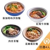 【南紡購物中心】【溫國智的美食天地】冷凍有料麵 四種口味任選*700g /包x4包