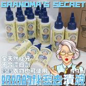 美國 Grandma's Secret 奶奶的秘密 【HU040】 衣物去漬液 59ml/2oz