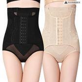 2條裝 薄款高腰收腹褲 產后塑形收腹內褲女提臀塑身褲【時尚大衣櫥】