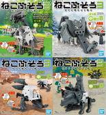 組裝模型 武裝神喵3 貓咪武裝 並盛 一般版 4款一套 中等分量 盒玩食玩 TOYeGO 玩具e哥