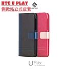HTC U Play 專用側掀站立式皮套 CASE SHOP