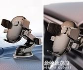 手機支架 車載手機支架汽車用吸盤式萬能通用型導航支駕支撐夾車內車上粘貼 【母親節特惠】