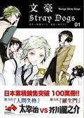 (二手書)文豪Stray Dogs(1)