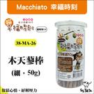:貓點點寵舖:Macchiato〔幸福時刻,38-MA-26,木天蓼棒,細,50g〕200元