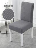 椅子套加厚餐椅套家用連體彈力靠背椅套罩簡約現代酒店餐廳座椅套