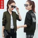 棒球外套 小外套女春秋裝短款新款韓版雙面穿寬鬆bf原宿風夾克棒球服潮 唯伊時尚