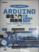 【書寶二手書T8/電腦_WEZ】Arduino最佳入門與應用-打造互動設計輕鬆學_楊明豐