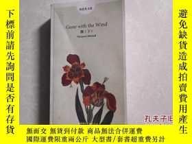 二手書博民逛書店Gone罕見with the Wind(飄)下Y25473 中國