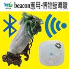 博物館導覽應用【四月兄弟經銷商】省電王 Beacon iBeacon設備 藍芽4.0  展場定位 訊息推播 2個一組