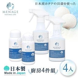 【MENAGE】日本製 北海道扇貝 淨力JYO+輝KIRA貝殼粉 4入