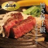 【免運直送】美國日本種和州牛9+老饕肋眼牛排4片組(280公克/1片)