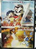 挖寶二手片-B45-正版DVD-動畫【黃飛鴻之勇闖天下】-國語發音(直購價)海報是影印