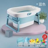 兒童浴桶 嬰兒洗澡盆兒童洗澡桶寶寶浴盆折疊浴桶大號泡澡桶新生兒游泳家用『鹿角巷YTL』