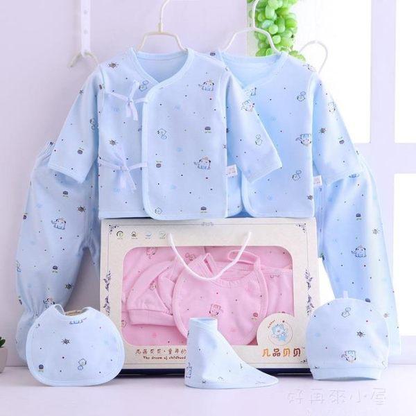 新生兒衣服嬰兒禮盒0-3月寶寶和尚服純棉內衣7件套裝夏季薄款春秋 好再來小屋 NMS