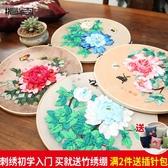 刺繡diy布藝手工刺繡diy布藝材料包初學入門繡花絲帶繡套件花卉客廳掛畫