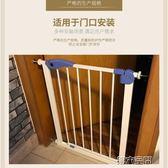 門欄 嬰兒童安全門欄寶寶樓梯口防護欄寵物狗柵欄桿圍欄隔離門免打孔 第六空間 igo