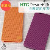 E68精品館 HTC DESIRE 626 立顯點陣 智能皮套 保護套 殼 洞洞 原廠款 側掀 手機套保護殼 D626X