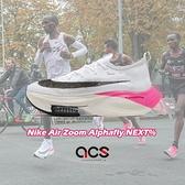 Nike 慢跑鞋 Air Zoom Alphafly Next EK 白 粉 男鞋 ZoomX 氣墊 運動鞋【ACS】 DD8877-100