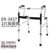 【宅配免運】恆伸醫療器材 ER-3437 1吋R型亮銀色(扁圓管)固定式+搖擺功能兩用 助行器 (紅/藍任選)