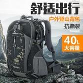 旅行包男輕便防水徒步背包大容量女休閒旅游雙肩包戶外運動登山包 快速出貨