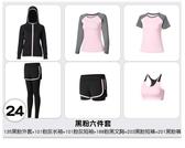 瑜伽服套裝女專業健身房跑步運動速干衣背心