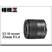 ★相機王★Canon EF-M 32mm F1.4 STM 公司貨