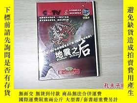 二手書博民逛書店百科探祕罕見地震之後( DVD 光盤一張) 未拆封10192 百