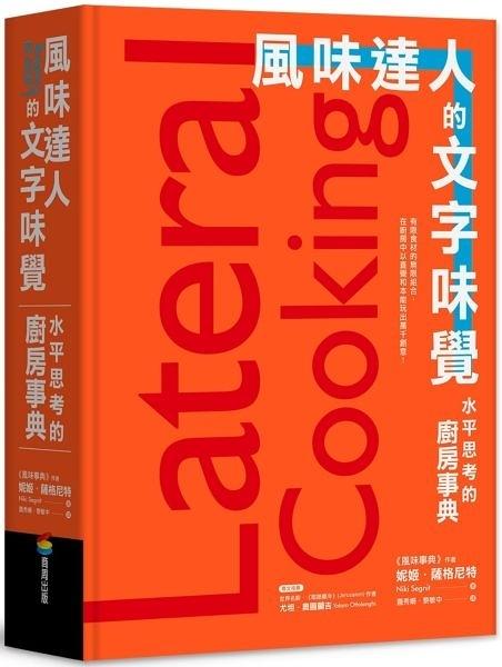 風味達人的文字味覺:水平思考的廚房事典【城邦讀書花園】