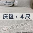 【嘉新床墊】特殊尺寸4尺【CASHMERE 喀什米爾羊毛床包】頂級手工薄墊/台灣領導品牌