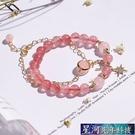 手鏈 天然草莓晶星月手錬女招桃花轉運姻緣手串粉水晶閨蜜生日禮物手飾 星河光年