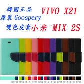秋奇啊喀3C配件-Goospery手機套VIVO X21 6.28吋手機外殼保護套皮套錢包雙色Xiaomi 小米 MIX 2S