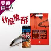 將軍農會 買一送一  什麼魚酥 (300g - 罐)2罐一組 共4罐【免運直出】