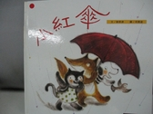 【書寶二手書T1/少年童書_DLG】小紅傘_劉思源