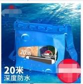 手機防水袋 密封手機防水袋潛水包 相機防水包潛水套海邊游泳漂流裝備 交換禮物