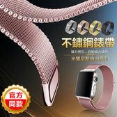 Apple Watch 1 Series 3 2 錶帶 米蘭尼斯 不鏽鋼 金屬錶帶 磁性吸附 手錶帶 時尚 商務 網狀 替換帶 腕帶