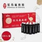 【健知樂】鴕鳥龜鹿精 10瓶裝/盒(15ml/瓶)