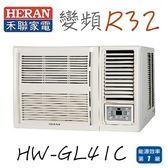 【HERAN 禾聯】4.1KW 7-9坪 變頻窗型冷氣《HW-GL41C》全機3年主機板7年壓縮機10年保固