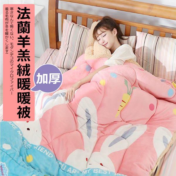 羊羔絨 暖暖被【澄境】蘿蔔兔子羊羔絨暖暖被/棉被/被子/羽絨被/ 床包 枕頭套 被套 PW008