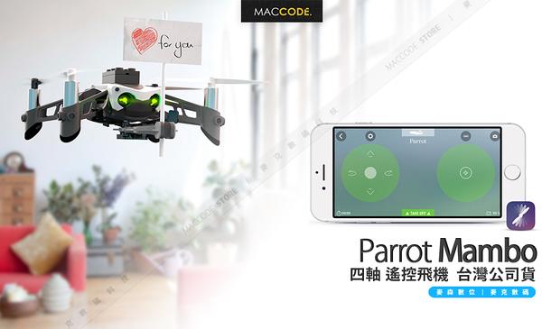 【台灣公司貨】Parrot Mambo 小型四軸機 遙控飛機 附 BB彈砲台 / 夾鉗