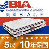 美國BIA名床-Warm 獨立筒床墊-5尺標準雙人 10年保固 涼感日本冰晶砂 高密度天然乳膠 抑菌防霉