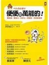 博民逛二手書《便便是萬能的:要健康、 要美白、抗老化、想變瘦,全都靠便便!》 R