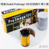 【東京正宗】 柯達 Kodak Professional Prolmage 135 100度 彩色 人像 專業 負片